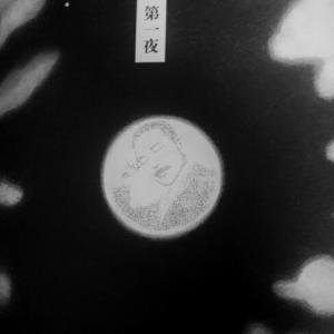 「夢十夜」夏目漱石 (パロル舎) 画・金井田英津子
