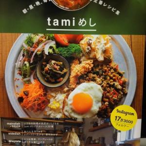 tami家の定番レシピ集は、朝、昼、晩、毎日使える!〜tamiめし〜