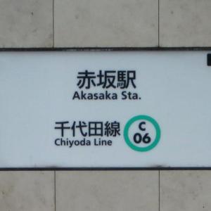 東京メトロ千代田線・赤坂駅~上から読んでも下から読んでも!