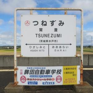 鹿島臨海鉄道大洗鹿島線・常澄駅~田んぼの中に高架駅、高規格なのかテキトウ設計なのか分からない!