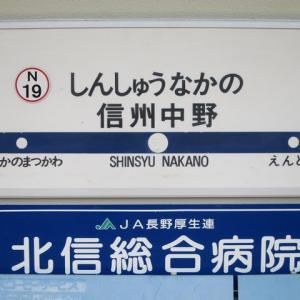 【お盆は長電!】長野電鉄・信州中野駅~謎の1番ホームは長電苦渋の決断の跡!
