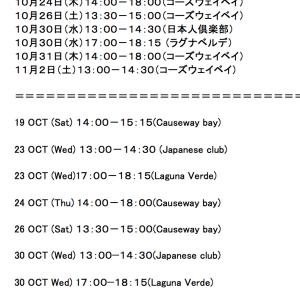 クラススケジュール 10月19日〜11月2日 //  生徒大大募集中! // 新潟小須戸アート