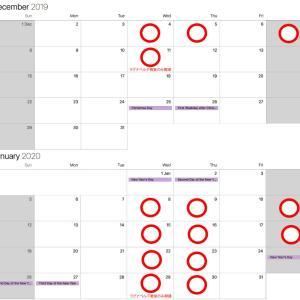 クラススケジュール 12月14日から1月まで!