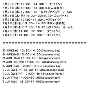 クラススケジュール 6月20日〜7月4日//  個展は、21日まで(水〜日曜日)
