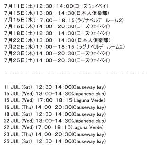 クラススケジュール 7月11日〜25日
