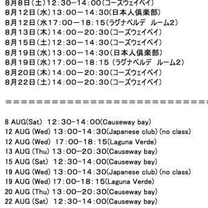 クラススケジュール 8月8日〜22日 / 作品展示紹介