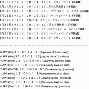 クラススケジュール4月10〜24日 //  教室再開予定5月15日!!