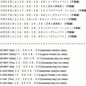 クラススケジュール5月22日〜6月5日 ////  作品制作完了・・・今回は?!