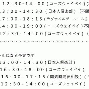 新しいクラスケジュール 5月29日〜6月12日 /// Youtuber ではないですが!