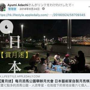 変わる香港・・・・変わらぬ創造!今日は、満月! //  クラススケジュール6月26日〜7月10日