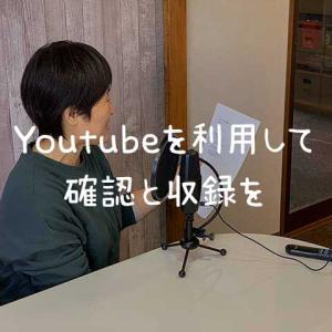 Youtubeで動画の確認をしてもらい収録時も利用する