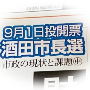 酒田市長選挙に出る方は長い目でみてSNS活動をしてほしいな