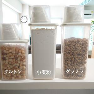 【100均】ダイソー穀物保管容器×冷蔵庫、冷凍庫で使ってみました。