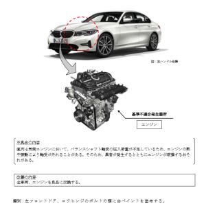 BMW新型3シリーズ320i,330i5シリーズ,Z4,スープラなどが直4エンジン交換の少数リコール届出!【2018年08月23日~2019年05月31日生産車両】