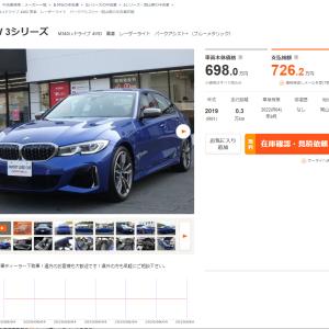 BMW M340i xDrive(G20)の低走行極上中古車が600万円台!新車価格から300万円安く買えるのは魅力的^^