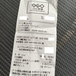 iPhoneXRを売却してきました!買取価格は?注意点など&iPhone12proのカバーを速攻で買い替えました^^;