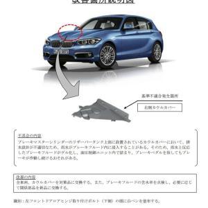 BMW1・2シリーズ雨水がブレーキフルードに浸入しブレーキが作動し続けるおそれ!不具合件数200件、合計1万4399台をリコール!
