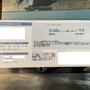 愛車BMW G31の法定1年点検の案内DMがBMWディーラー2社から届きました。基本料金はディーラーによって違うんですね^^;