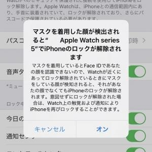 【祝】iPhone iOS14.5リリース!AppleWatchでマスク装着時ロック解除機能実装!iPhone12 proを早速アップデートしました(^^) 注意点も。