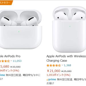 Amazonや家電ECサイトが最新AirPodsをPro16%無印24%割引で販売中!Amazonでは更にポイント還元率10%!!Apple Watch Series 6も5,500円割引\(^o^)/