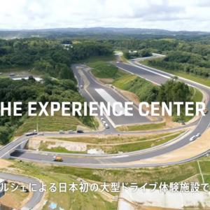 ポルシェのブランド体感施設「ポルシェ・エクスペリエンスセンター東京」が10月1日オープン!予約受付を開始