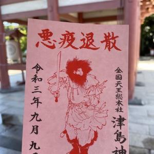 津島神社9月の花手水と御朱印