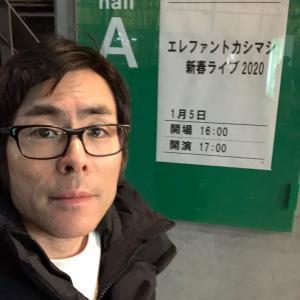 リー中川の一杯やりながらぼやこう  第78回『エレファントカシマシ 新春ライブ 2020の感想』