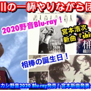 リー中川の一杯やりながらぼやこう 第117回 エレカシ野音2020 Blu-ray・宮本新曲発表