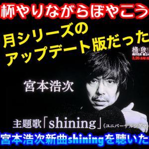 宮本浩次の新曲『shining』を聴いた感想&歌詞 リー中川の一杯やりながらぼやこう 第118回