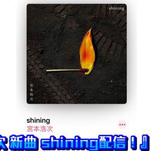宮本浩次 shining配信!スッキリ・K-1武尊 選手 リー中川の一杯やりながらぼやこう119
