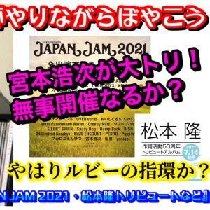 リー中川のぼやこう 第123回 『宮本浩次 JAPAN JAM 2021・松本隆トリビュート』