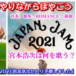 大トリ宮本浩次は何を歌う?JAPAN JAM 2021開催目前!ドファン リー中川がセトリ予想!