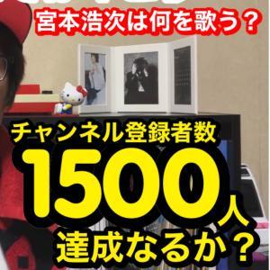YouTube【生配信】宮本浩次はJAPANJAMで何を歌うのか?リー中川のLiveでぼやこう