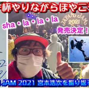 JAPAN JAM 2021 宮本浩次を振り返る リー中川の一杯やりながらぼやこう 第125回