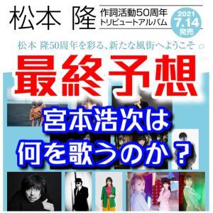宮本浩次は松本隆トリビュートアルバムで何を歌うのか?リー中川のLIVEでぼやこう