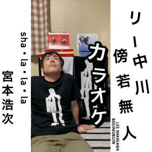 リー中川傍若無人 カラオケ 宮本浩次 sha・la・la・lの CDで歌う