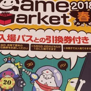 ゲームマーケット2018春 気になるリスト