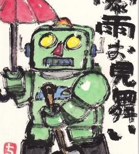 wakuwakuロボ君・豪雨お見舞い