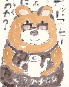 くまさんのコーヒーショップ