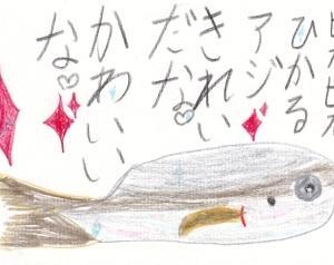アジとはたんぽを描く