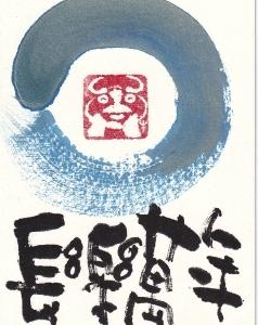 篆刻で年賀状試作6