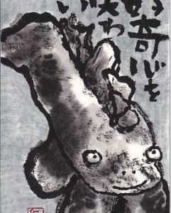 墨の濃淡で足魚