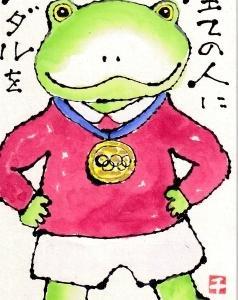 カエルくんのオリンピック