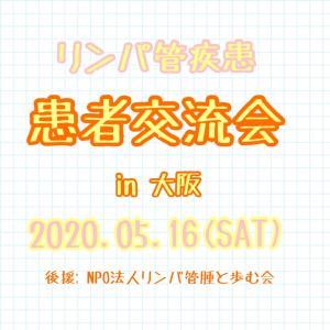 【お知らせ】リンパ管疾患患者交流会2020 in 大阪