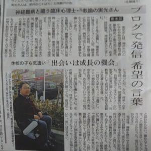 神戸新聞に 記事掲載