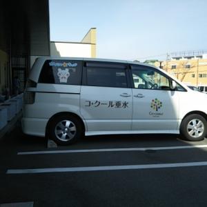 ぽれぽれライフ設立1周年記念誌⑪~ 第1回配本終了