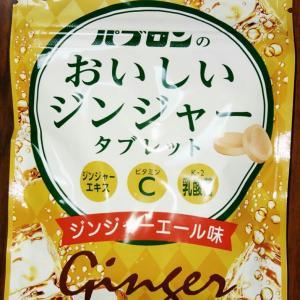 パブロンのおいしいジンジャータブレット【モラタメ】【タメせる】