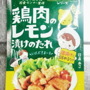 【RSPLive】赤穂化成 鶏肉のレモン漬けのたれ【サンプル百貨店】【モニター】