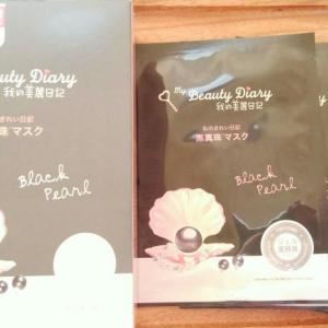 【我的美麗日記】黒真珠マスク(4枚入り)【第2広報室】【モニター】