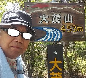 リベンジ、大茂山!